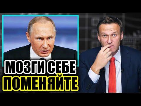 Навальный об изменении Конституции