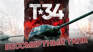 Несокрушимый танк Т-34. Истории из фильма Т 34 и про танки из фильма Несокрушимый