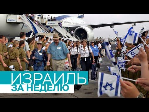 Израиль за неделю