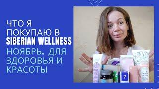 Что я покупаю в Siberian Wellness Ноябрь Для здоровья и красоты