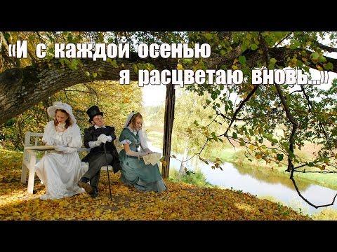 Школьный Бал:  И с каждой осенью я расцветаю вновь...