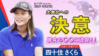 【彼女のここに注目!】TOKYOの舞台で咲き誇る-クレイジーアスリート-