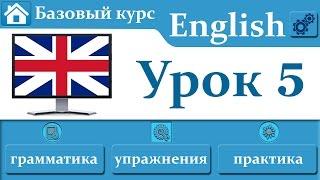 Английский язык . Урок 5 | Предлоги | Вопросительные слова | Cлова паразиты | Местоимения
