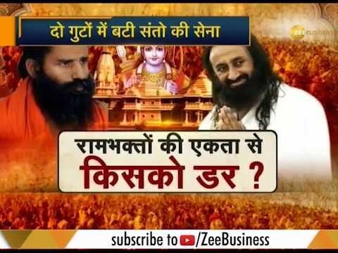 Baba Ramdev & Sri Sri Ravi Shankar asks all saints to unite on Ram Mandir