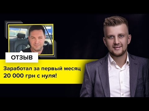 Олег Спартак Отзыв Сергея Семенко о курсе Олега Спартака
