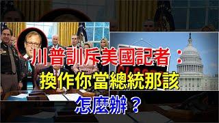 特朗普訓斥美國記者:換作你當總統那該怎麼辦?,[熱點軍事] thumbnail