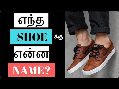 TYPES OF MEN SHOES AND ITS NAME | SHOE TYPES IN TAMIL | MEN STYLE TIPS IN TAMIL