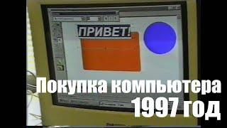 Покупка первого компьютера. 1997 год. Обзор основных программ и настроек, Paint, MS Word, Windows 95