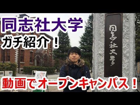 【母校】同志社大学をガチ紹介!動画でオープンキャンパス!