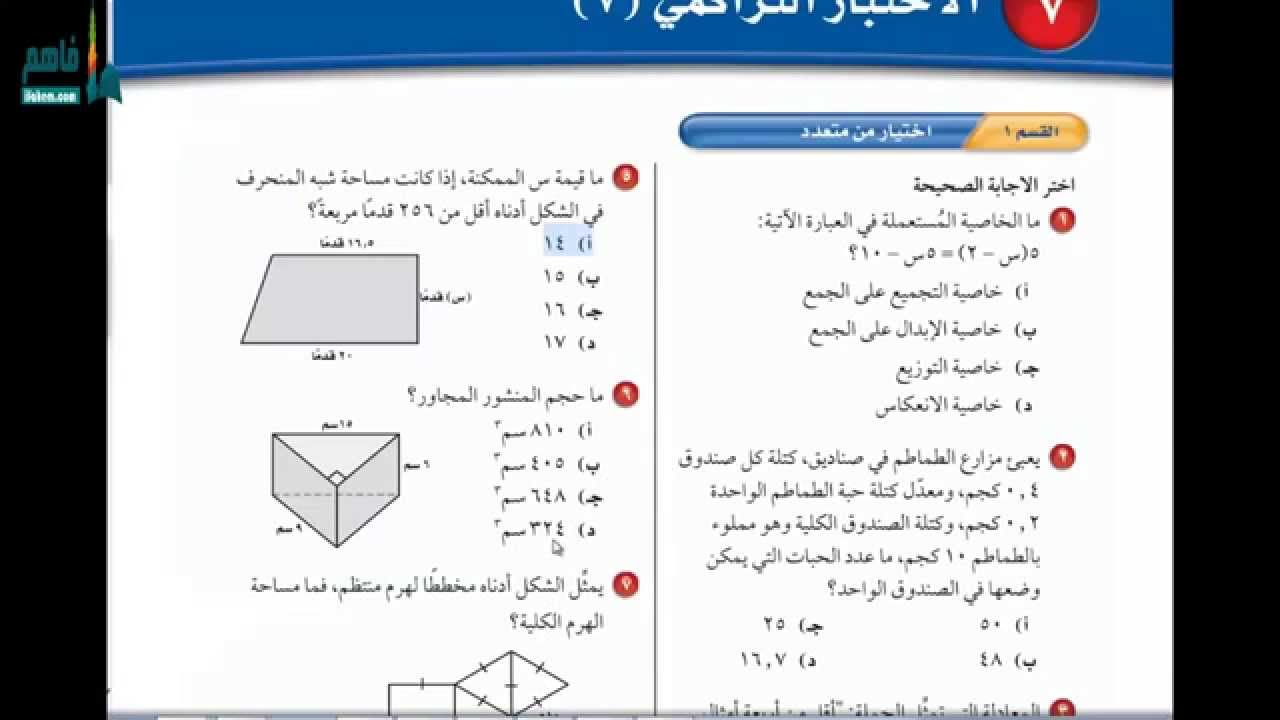 حل كتاب الرياضيات للصف السادس الترم الثاني