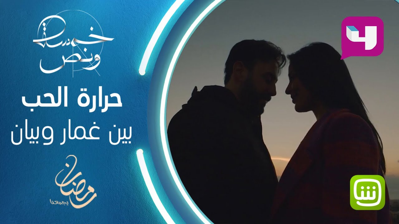 غرام استثنائي بين بيان وغمار... وأجواء رومنسية إلى أقصى الحدود في خمسة ونص #خمسة_ونص #رمضان_يجمعنا