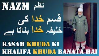 Khalifa Khuda Banata Hai - Khilafat Day 2021 - Nazm - Murtaza Mannan - Youm-e-Khilafat - Nazam MTA