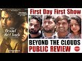 """""""Beyond the Clouds"""" Movie Public Review 