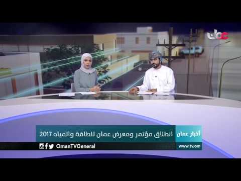 Oman Energy & Water Expo 2017 in OMAN TV channel