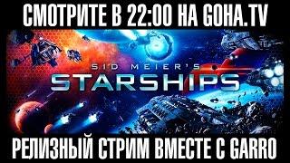 Sid Meier's Starships - Релизный стрим вместе с Garro