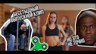 Выпускной клип на грани приличия сш 9 Владивосток. 2017 :)