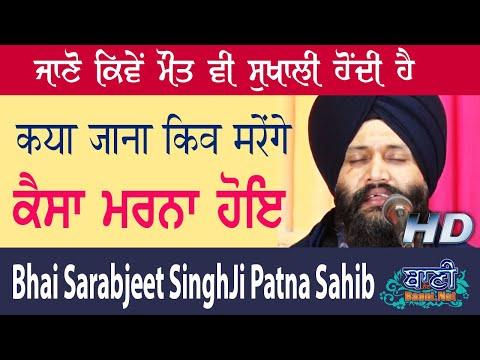 Aisa-Marna-Hoye-Bhai-Sarabjeet-Singhji-Patna-Sahib-At-Jammu