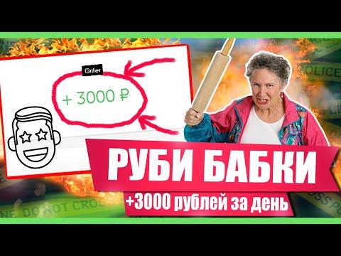 Новый сайт с доходом 3000 рублей в день
