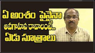 ఏ అంశం  పైనైనా  అవగాహన రావాలంటే... ఏడు సూత్రాలు||Prof K Nageshwar reveals success formula||