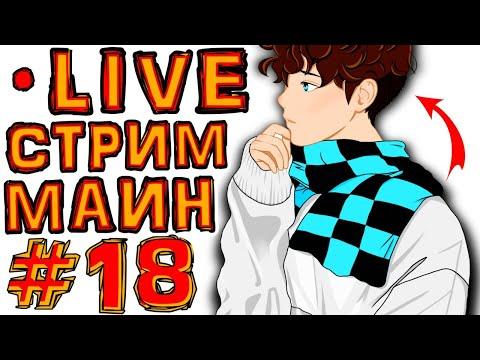 St. СУББОТНИЙ СТРИМ #18 ЭКСКЛЮЗИВ СБОРКИ