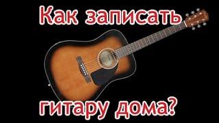видео Как записать песню в домашних условиях: простые советы