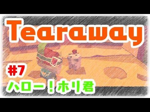 【Tearaway】#7 ハロー!ホリ君