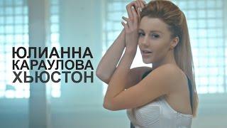 Юлианна Караулова - Хьюстон