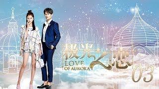 极光之恋 03丨Love of Aurora 03(主演:关晓彤,马可,张晓龙,赵韩樱子)【TV版】