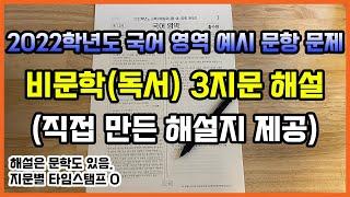 2022 수능 국어 예시 문항 비문학 해설(문제, 정답…