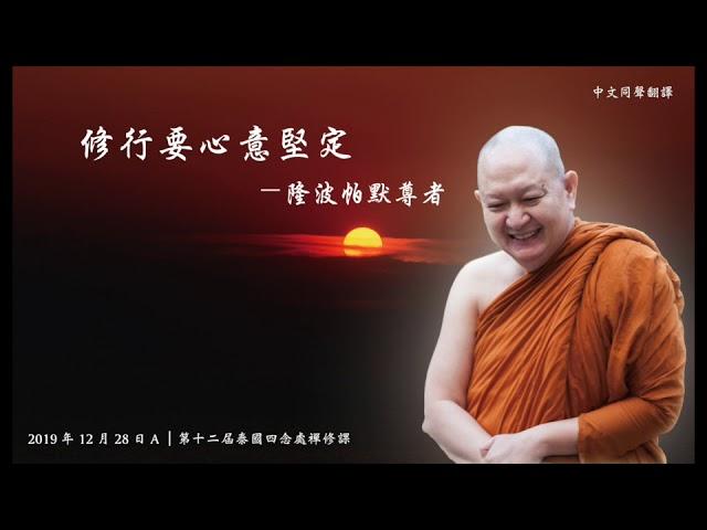 第十二屆|28 修行要心意堅定——隆波帕默尊者︱2019年12月28日A(中文同聲翻譯)