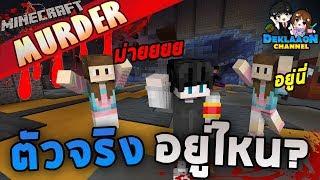 Minecraft Murder - หัวโล้นแยกร่าง คนไหนตัวจริงกันแน่!