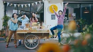 統一陽光x旺福Won Fu 《糙級給力》MV官方完整版