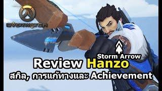 Overwatch : Review Hanzo (สกิล, การแก้ทางและ Achievement)