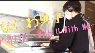 【エレクトーン】なにわ男子 アオハル〜With U With Me