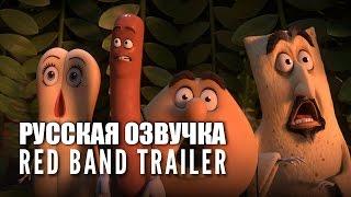 Сосисочная Вечеринка | Sausage Party (Русский трейлер без цензуры)