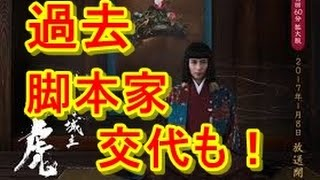 大河ドラマ『おんな城主 直虎』」脚本・森下佳子氏の迷いと覚悟「年表も...