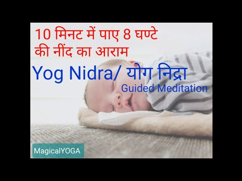 yog-nidra-|-योग-निद्रा-हिंदी-|-guided-meditation-deep-sleep-&-relaxation-10-minutes