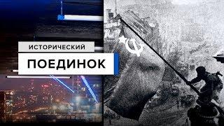 Вопреки или с помощью союзников: Как Россия выигрывала войну в 1945 году?