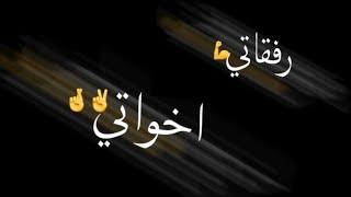 تصميم شاشه سوداء / كلمات اغنية رفقاتي اخواتي / جديد 2020