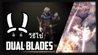 MHW : วิธีใช้ดาบคู่ [Dual Blades] Ps4 Ver.