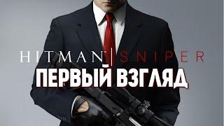 Hitman: Sniper - Агент 47 Вернулся! (iOS)(Hitman: Sniper - обзор игры для iOS Агент 47 в роли снайпера, поиграем? Понравилось видео? Нажми - http://bit.ly/VAkWxL Паблик..., 2015-06-11T04:00:00.000Z)