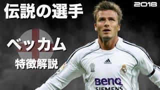 【イングランドの貴公子】デイビッド・ベッカム 特徴解説  HD 1080p  David Beckham みにフト(海外サッカー)