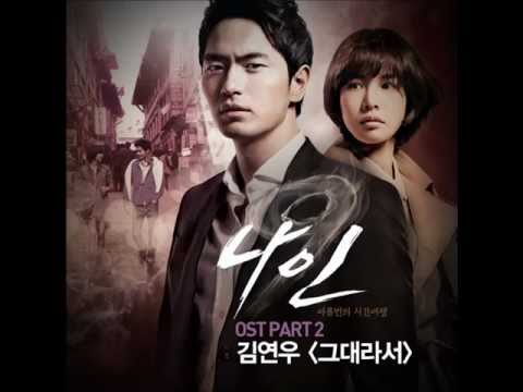 [ENG] Kim Yeon Woo - Because It's You (Nine OST)