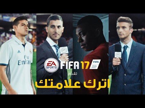 FIFA 17 || اترك علامتك - في الأسواق الآن