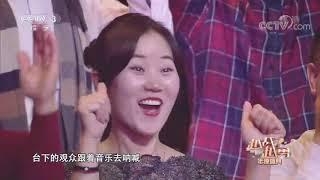 [越战越勇]《好嗨哟》 演唱:杨帆 方琼 月亮姐姐| CCTV综艺