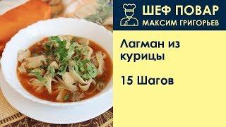 Лагман из курицы . Рецепт от шеф повара Максима Григорьева