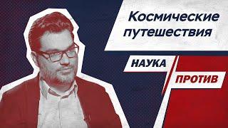 Денис Алышев против мифов о космических путешествиях // Наука против