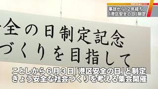 事故から12年 「港区安全の日」を制定