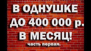 Бизнес идея! Мой Заработок 400000 рублей в месяц.Часть 1