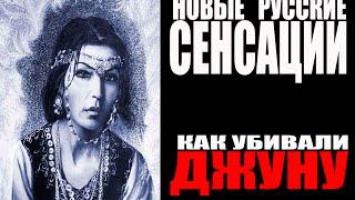 Новые русские сенсации ''Как убивали Джуну''  (2016.06.11)